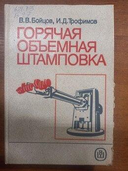 Техническая литература - Горячая объемная штамповка. Бойцов, 0