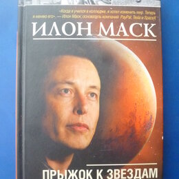 Бизнес и экономика - Прыжок к звёздам   Илон Маск, 0