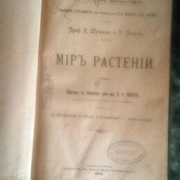 Антикварные книги - Книга Библиотека естествознания - Мир растений, 1906 год, 0
