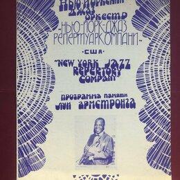 Другое - Программа концерта памяти Армстронга. Нью-Йорский джаз оркестр 1974 г., 0