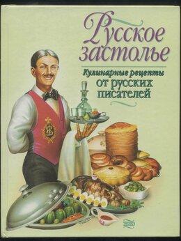 Дом, семья, досуг - Русское застолье. Кулинарные рецепты от русских…, 0