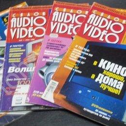 Журналы и газеты - Салон Audio & Video – журналы Hi-Fi, Hi-End – 2000-2009 гг, 0