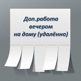 Консультанты - Консультант по работе с клиентами, 0