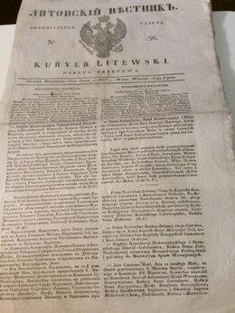 Журналы и газеты - Газета Литовский вестник 15 июля 1837 года, 0