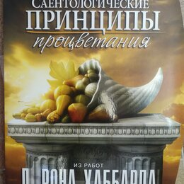 Прочее - Хаббард Курсы Принципы  процветания. Фильмы DVD, 0
