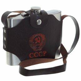 Туристическая посуда - Фляжка в кожаном чехле «СССР» 960 мл, 32oz, 0