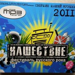 Музыкальные CD и аудиокассеты - Нашествие 2011 CD диск 200 произведений. , 0