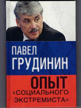 """Прочее - Павел Грудинин. Опыт """"социального экстремиста"""",…, 0"""