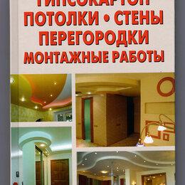Дом, семья, досуг - Виктор Андреев: Гипсокартон. Потолки. Стены. Перегородки. Монтажные работы, 0
