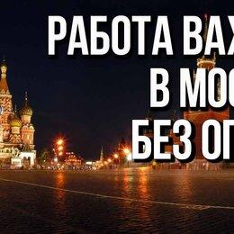 Комплектовщики - Комплектовщик Вахта в Москве! , 0