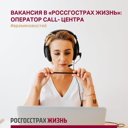 Специалисты - Оператор call-центра (БЕЗ ПРОДАЖ!), 0