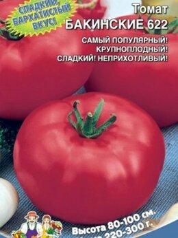 Семена - Бакинские 622 Томат 0,1гр УД Уральский дачник, 0