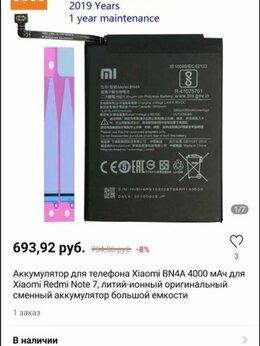 Аккумуляторы - Аккумулятор bn4a redmi note 7 (новый) оригинальный, 0