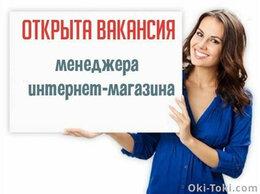 Менеджер - Менеджер интернет-магазина, 0