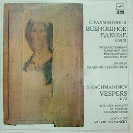 Виниловые пластинки - классика С.Рахманинов – Всенощное Бдение, 0