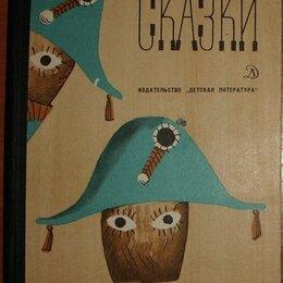 Детская литература - Салтыков Щедрин М.Е. Сказки. 1974, 0