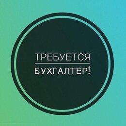 Бухгалтер - Бухгалтер в аутсорсинг , 0
