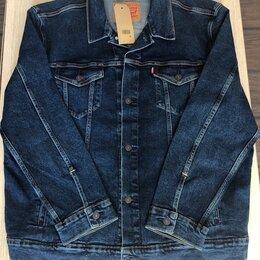Куртки - Джинсовая куртка Levis XXXL , 0