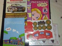 """Детская литература - Набор для детей в дорогу """"En route!"""", 0"""