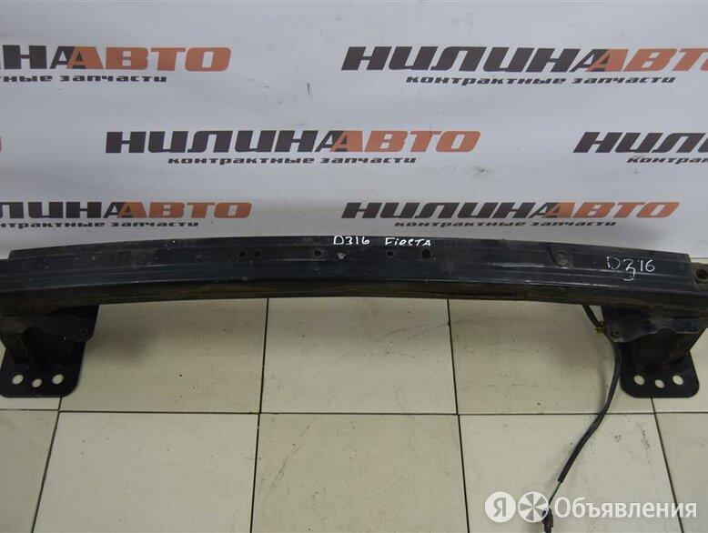 Усилитель переднего бампера Форд Фиеста 5 Фьюжн по цене 2400₽ - Кузовные запчасти, фото 0