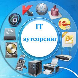 Системные администраторы - Системный администратор , 0