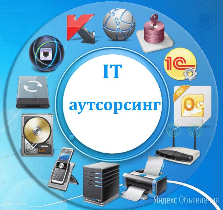 Системный администратор  - Системные администраторы, фото 0