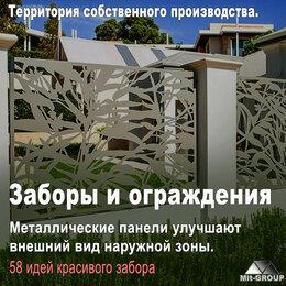 Заборы, ворота и элементы - Забор металлический, 0