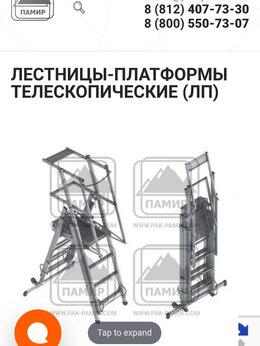 Лестницы и стремянки - Лестница платформа телескопическая лп Памир, 0
