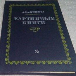 Искусство и культура - А.В. Корнилова. Картинные книги, 0