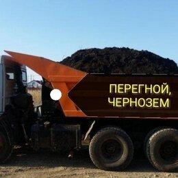 Субстраты, грунты, мульча - Чернозем, Грунт плодородный, Перегной / Навоз, 0