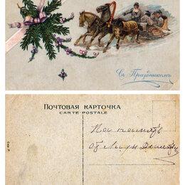 Открытки - Почтовые карточки до 1917 года и советские., 0