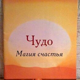 Астрология, магия, эзотерика - Книга: Чудо магия счастья., 0
