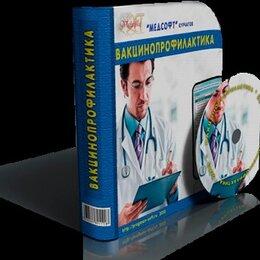 """Программное обеспечение -  ПО """"Вакцинопрофилактика"""" - учёт прививок. планирование иммунизации, 0"""