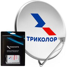 Спутниковое телевидение - Триколор ТВ, 0