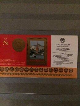 Марки - почтовый блок Конституция СССР, 0