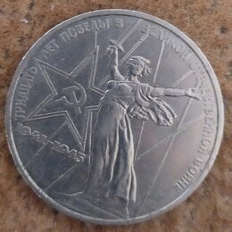 """Монеты - 1 рубль 1975 года """"30 лет Победы в Великой…, 0"""