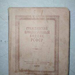 Юридическая литература - Гражданский процессуальный кодекс РСФСР 1950г, 0