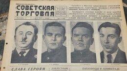 Журналы и газеты - Газета Советская Торговля 17 марта 1938 г.…, 0
