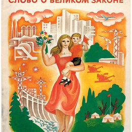 Детская литература - Зоя Воскресенская, Слово о великом законе,  1978, конституция СССР, 0