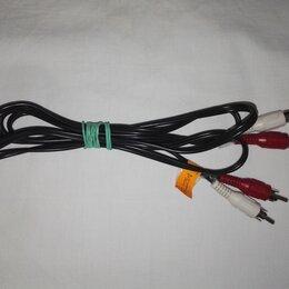 Кабели и разъемы - Кабель межблочный 2*RCA (тюльпаны) 1,5м, 0