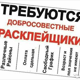 Распространители - Расклейщик объявлений , 0