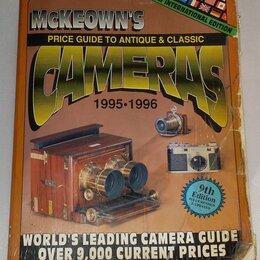 Другое - Каталог McKEOWN'S на АНТИЧНЫЕ и КЛАССИЧЕСКИЕ КАМЕРЫ объективы 608 стр 9 изд, 0