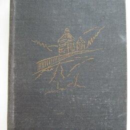 Наука и образование - Сочинения Н.И. Наумов. Academia. 1933, 0