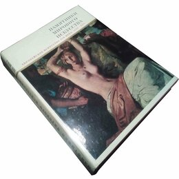 Искусство и культура - Европейское искусство XIХ века 1789 - 1871, 0