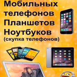 Ремонт и монтаж товаров - Ремонт телефонов , 0