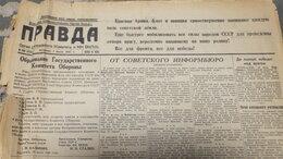 Журналы и газеты - Газета ПРАВДА 1 июля 1941 года. Война ГКО Сталин…, 0