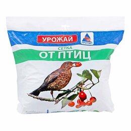 Отпугиватели и ловушки для птиц и грызунов - Сетка от птиц Садовникоff (2 × 10 м), 0