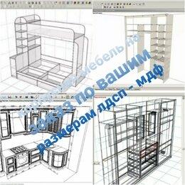 Дизайн, изготовление и реставрация товаров - Изготовление мебели по вашим размерам ЛДСП И МДФ, 0
