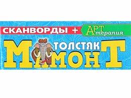 Комнатные растения - МАМОНТ ТОЛСТЯК, 0