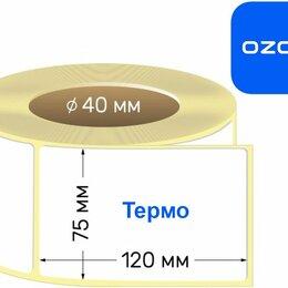 Бумага и пленка - Термоэтикетки для Озон 75x120 мм. (рулон 300 шт.), 0